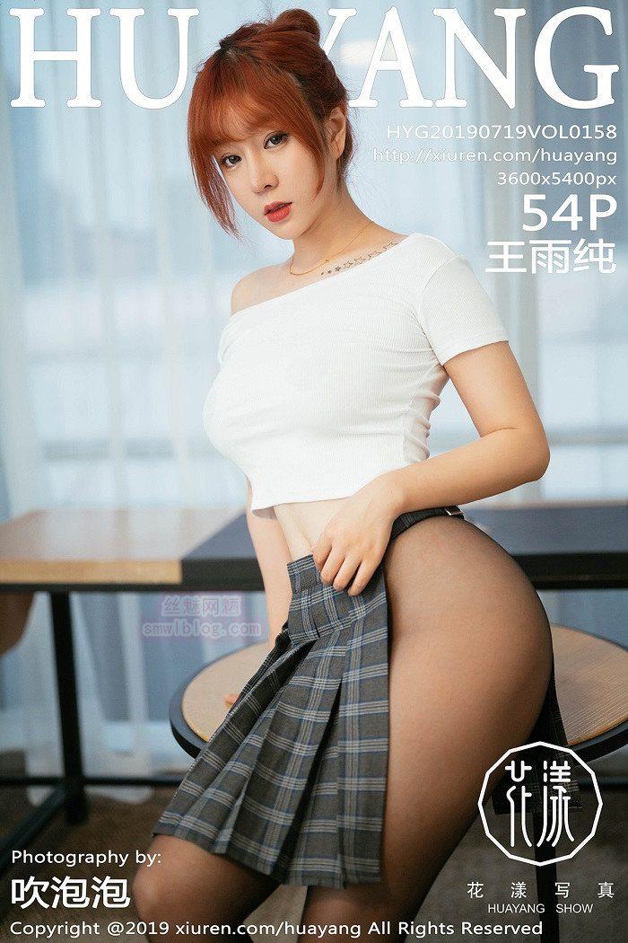 [HuaYang花漾show]2019.07.19 VOL.158 王雨纯[54+1P/141M]